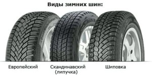 tip-winter-tyres